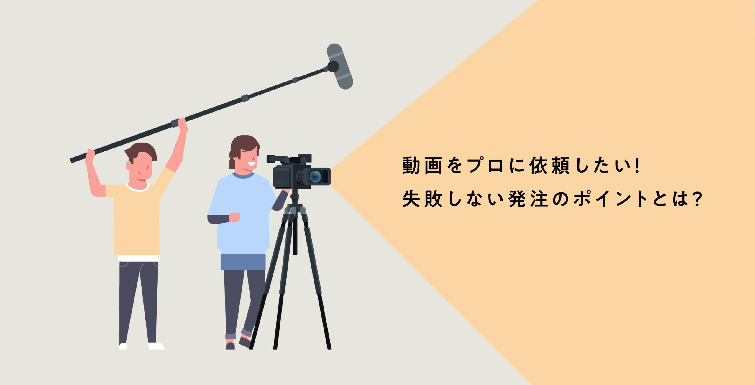 動画をプロに依頼したい!失敗しない発注のポイントとは?