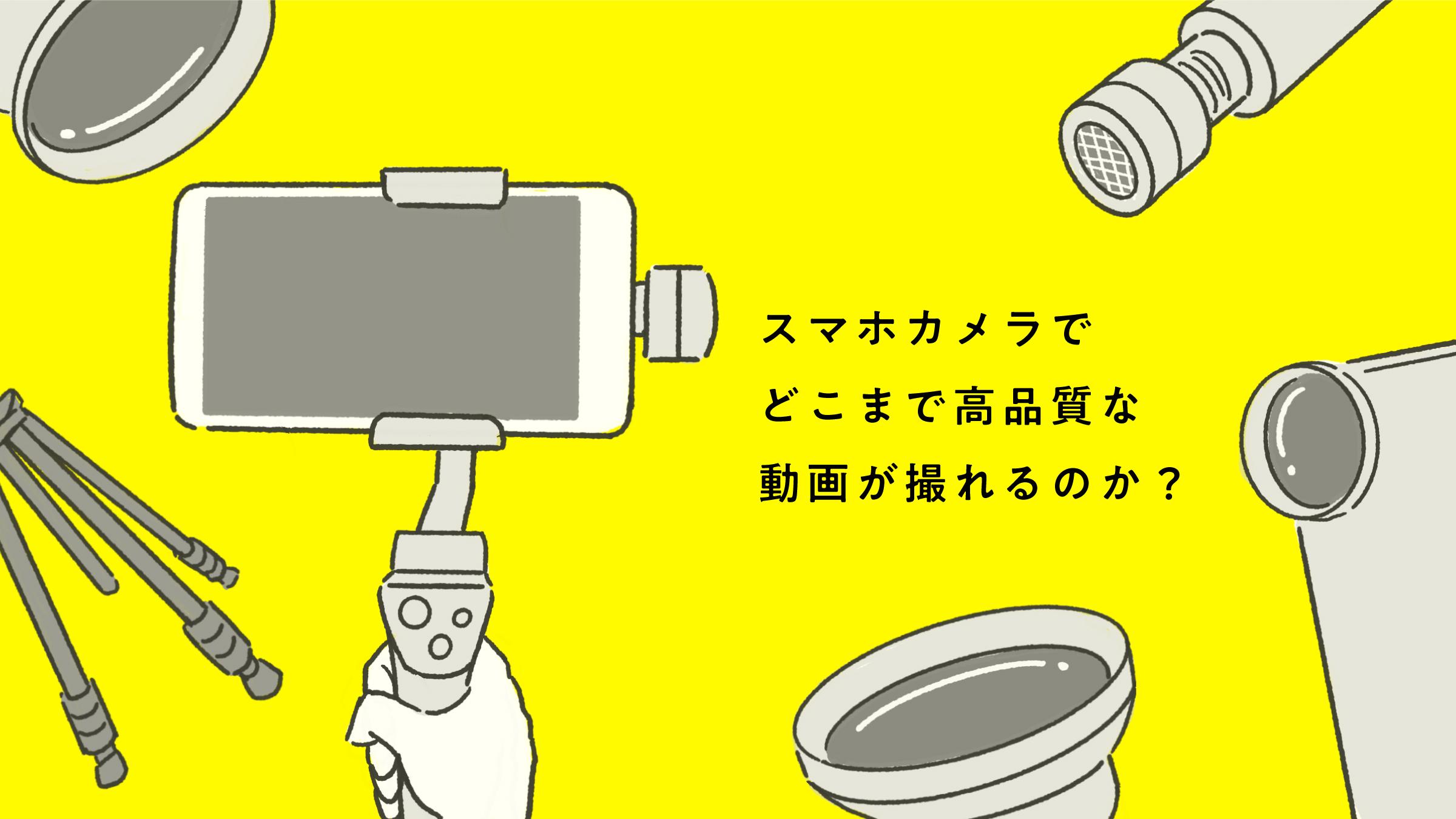 スマホカメラでどこまで高品質な動画が撮れるのか?(iPhoneの場合)