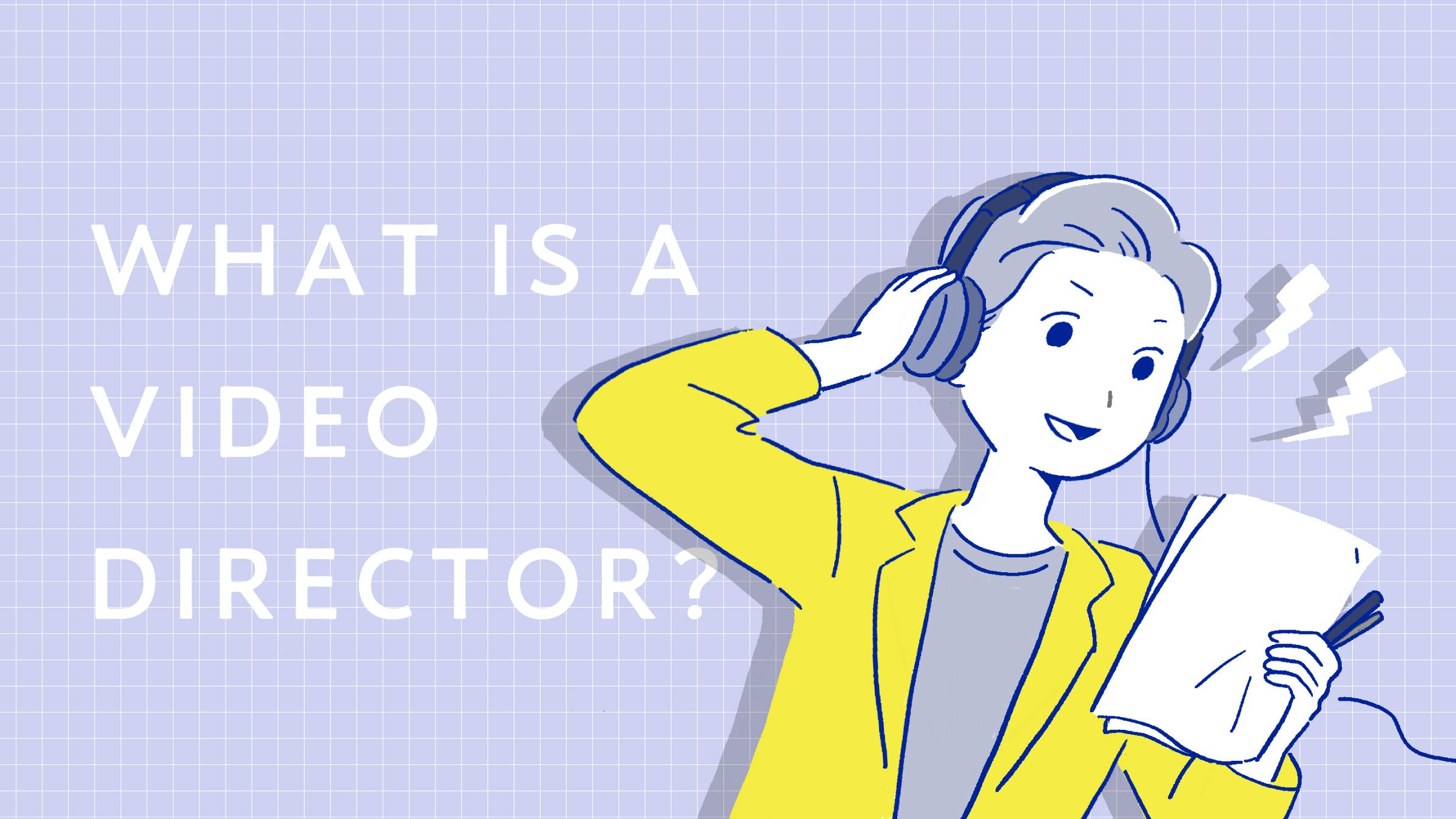 【動画ヤロウ!!!】映像ディレクターってどんな仕事?