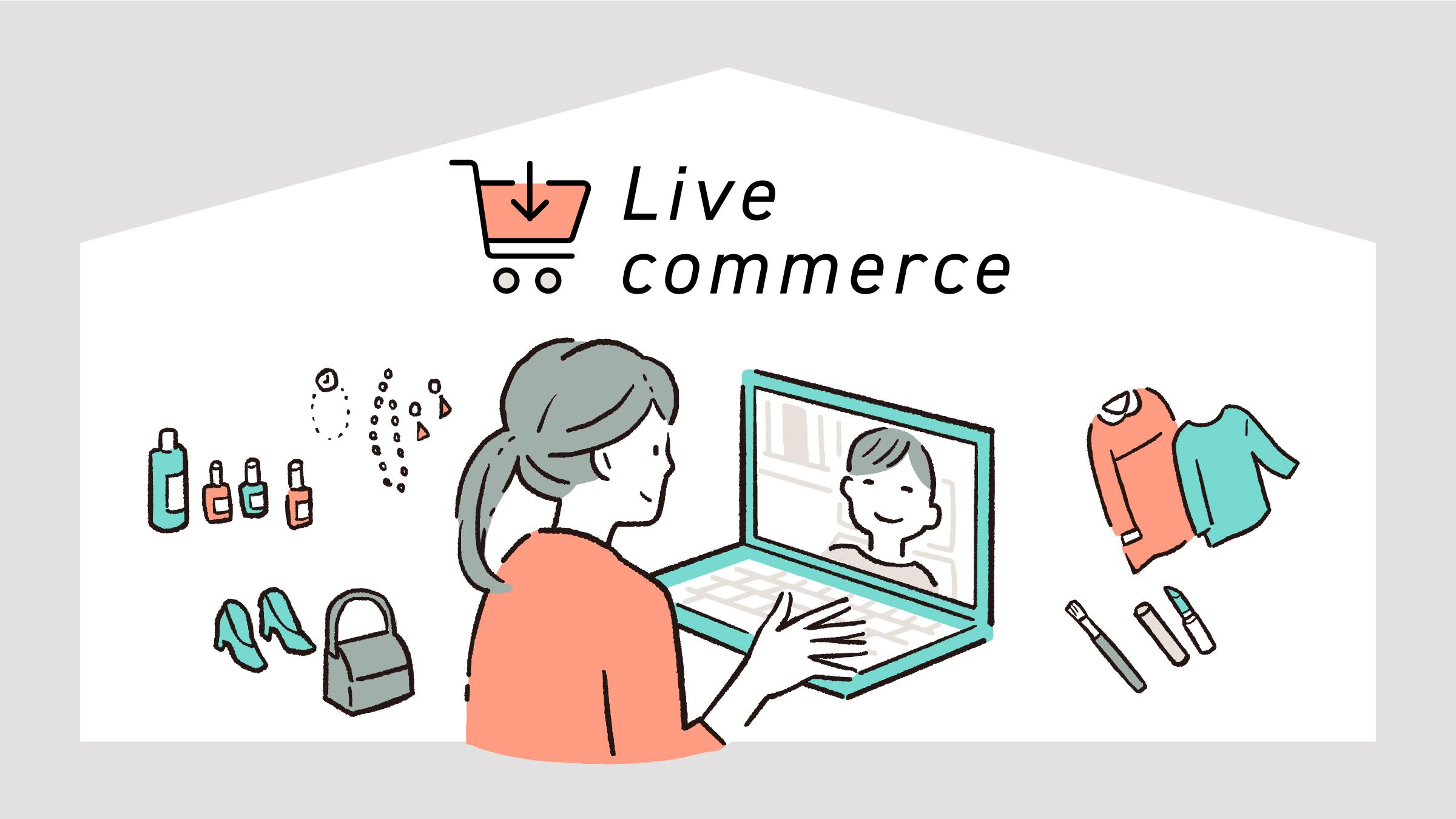 新しい販路を拡大する対面EC「ライブコマース」をはじめよう!