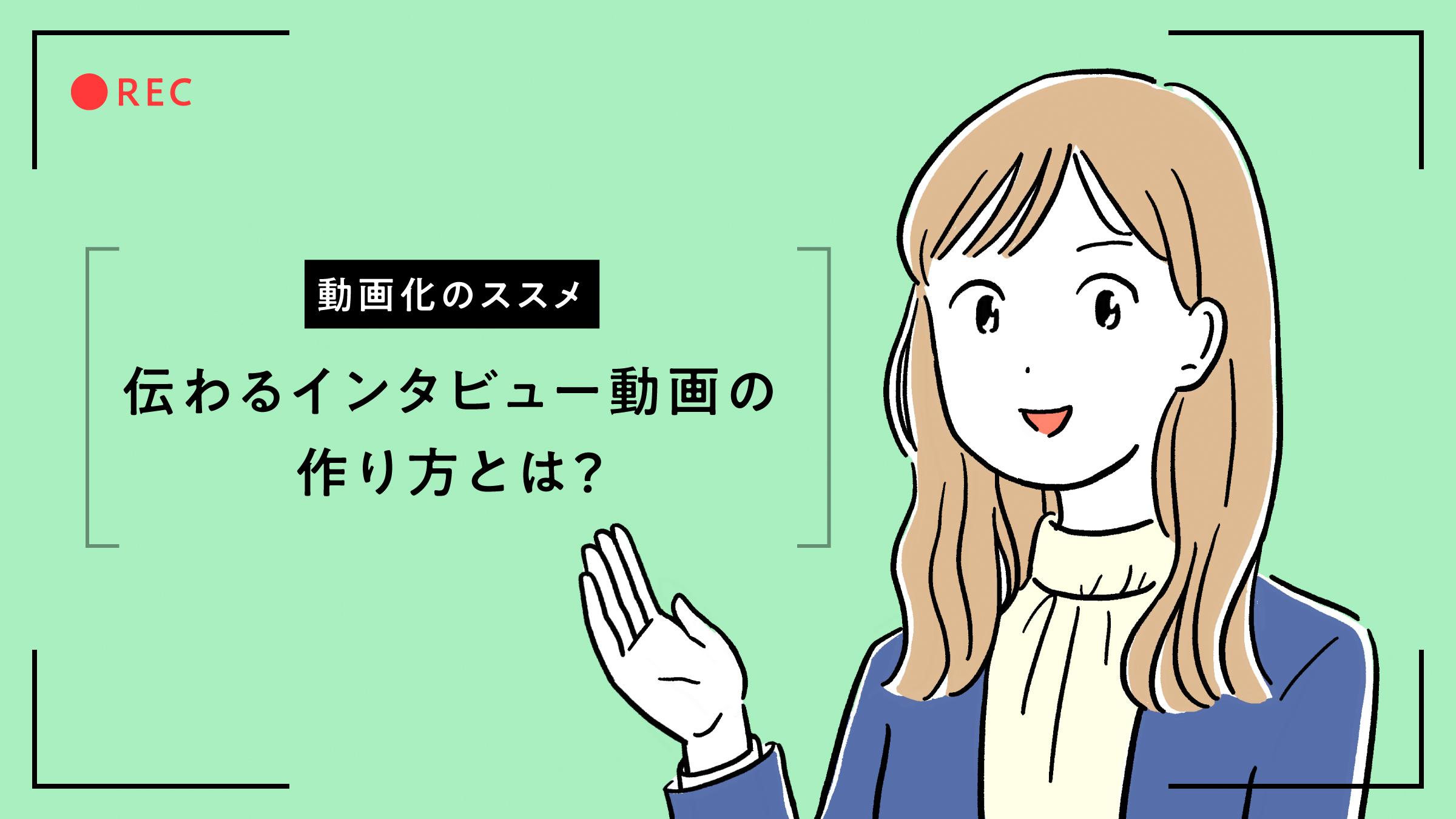 【動画化のススメ】伝わるインタビュー動画の作り方とは?