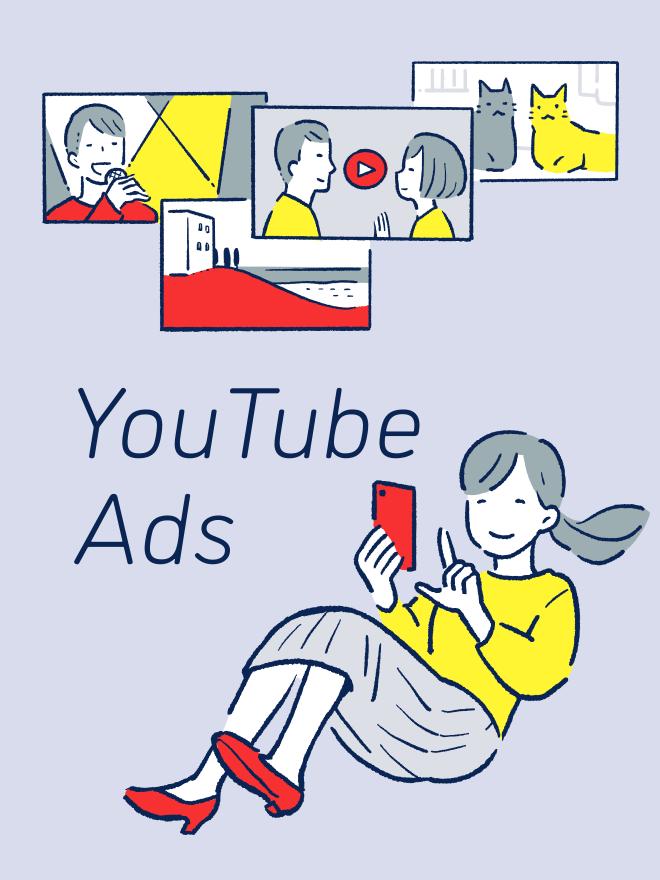 YouTube広告の種類を知って、効率的なプロモーション戦略を!